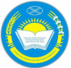 «Түркістан облысы білім және ғылым қызметкерлерінің жергілікті кәсіптік одағы» Қоғамдық бірлестігі