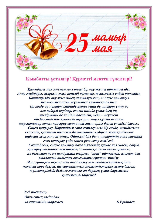 25 мамыр құттықтау