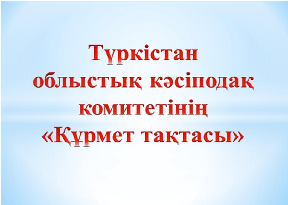 Құрмет тақтасы
